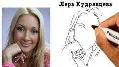 Лера Кудрявцева. Как нарисовать портрет Леры Кудрявцевой.