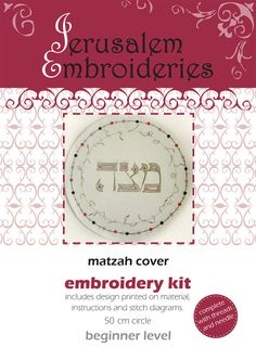 judaica embroidery kit, pesach matzah cover, made in Israel, freestyle hand embroidery, incl. threads, needle, instructions, stitch diagrams