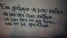 . Song Quotes, Song Lyrics, Tattoo Quotes, I Still Miss You, Greek Words, Greek Quotes, Favim, Deep Thoughts, Picture Quotes