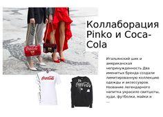 Коллаборация Pinko и Coca-Cola
