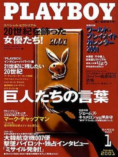Playboy Japan January 2001 with Rabbit Head on the cover of the magazine