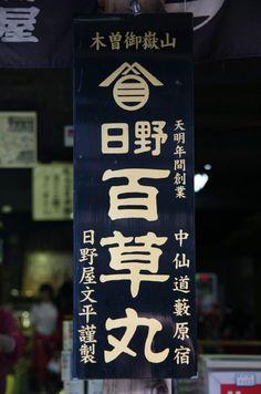 gifu  ----------- #japan #japanese
