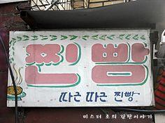 [빈티지간판]옛날 간
