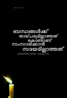 537 Best Its Just A Thought Images In 2019 Breathe Malayalam