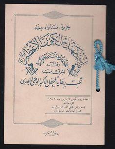 المحفل الماسوني في المنيا .. 1952 ..!!