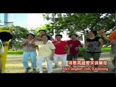 與笑共舞(真正完整版)Where the Hell was Matt--Taiwan Laughter Club version - YouTube