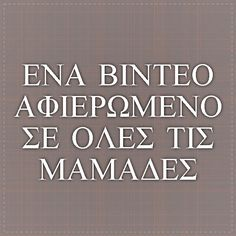 Happy Mother S Day, Greek Quotes, Holidays And Events, Mom, School, Mothers, Cards, Animation, Education