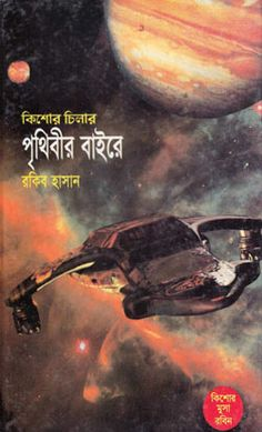 Online Public Library of Bangladesh: Prithibir Bairey