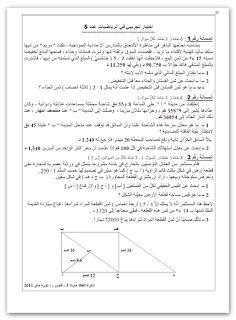 إختبارات تجريبية رياضيات سنة سادسة مع الإصلاح للإستعداد للسيزيام