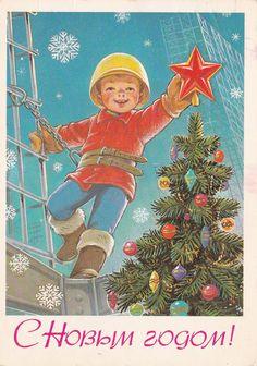 Soviet Postcards Postcard by Vladimir Zarubin, 1985