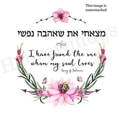 Song of Songs I am my beloved's and my beloved is mine. Enjoy your morning coffee with one of the most romantic and popular bible verses of all time. Hebrew Quotes, Hebrew Words, Bible Verse Tattoos, Hebrew Tattoos, Jewish Tattoo, Beloved Tattoo, Popular Bible Verses, Hebrew Prayers, Grandfather Gifts