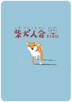 Tatsuro Kiuchi  柴犬人会