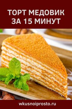 Russian Desserts, Cheesecake, Good Food, Food And Drink, Pie, Healthy Recipes, Cookies, Baking, Ethnic Recipes