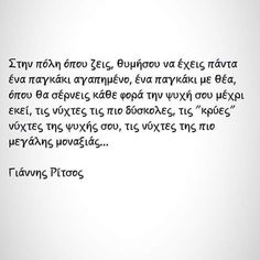Poetry Quotes, Me Quotes, Something To Remember, Greek Quotes, I Love Books, I Am Happy, Cool Words, Literature, Poems