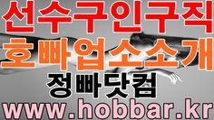 '서울 종로구호빠' 서울 종로구호빠 - 정빠닷컴&호빠야놀자▶▶▶http://www.hobbar.kr JOKER 호빠 {종로구호빠}언노운(UNKNOWN)이 싱글앨범 'LOVE STORY'를 통해 종로구호빠 타이틀곡 '난 여기 넌 거기'를 종로구호빠 최근 발표했다. 언노운은 1인 종로구호빠 프로듀서팀으로 멤버는 2011년 종로구호빠 싱글 'MOMENT'에 종로구호빠 수록된 발라드 '이별이 떨어진다'로 종로구호빠 데뷔했던 싱어송라이터 종로구호빠 김휘동이다. 정빠닷컴&호빠야놀자▶▶▶http://www.hobbar.kr