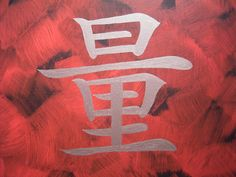 asiatisches, chinesisches, japanisches Schriftzeichen mit der Bedeutung Die Kraft der Träume Zeichen 3 von 4 chinesische Kalligraphie japanische Kalligraphie , chinesische Schriftzeichen japanische Schriftzeichen.