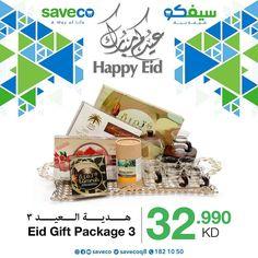 عروض عيد الأضحى المبارك في #سيفكو الري والقرين Eid Promotion In #Saveco Al-Rai And Al-Qurain