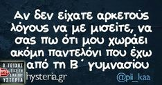 Diet Jokes, Funny Greek, Greek Quotes, Lol, Funny Shit, Funny Stuff, Humor, Sayings, Words