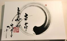 Enso symbol (absolute enlightenment, strenght, elegance, the universe, the void) ✍ Sensual Calligraphy Scripts ✍ initials, typography styles and calligraphic art -