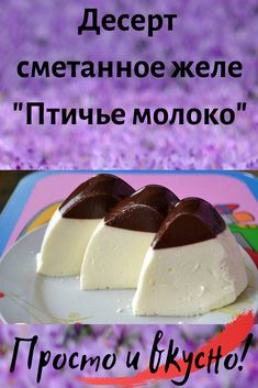 The most delicate creamy dessert for those who want to … – Recipes Biscuit Recipe, Easy Snacks, Yummy Snacks, Delicious Desserts, Easy Sugar Cookies, Lemon Cookies, Chocolate Bread Pudding, Chocolate Desserts, Deserts
