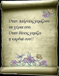 Picture Quotes, Love Quotes, Feeling Loved Quotes, Greek Culture, Live Laugh Love, Greek Quotes, True Words, Holidays And Events, Texts