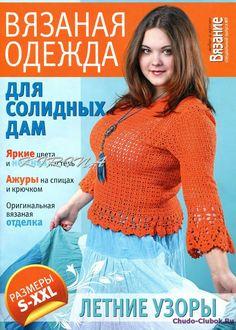 ВМП 2011-07 Вязаная одежда для солидных дам   ЧУДО-КЛУБОК.РУ