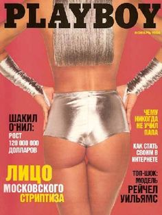 Playboy (Russia) November 1996 on the cover of the magazine