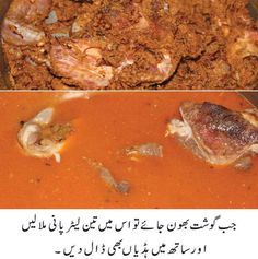 How to Make Nihari Recipe Steps with Pictures) in Urdu & English Nihari Recipe, Chaat Recipe, Cooking Recipes In Urdu, Spicy Recipes, Good Health Tips, Health And Fitness Tips, Name Of Vegetables, Pakistani Dishes, K Food