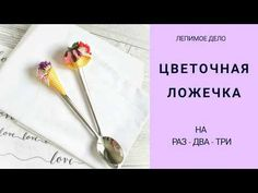 Polymer Clay Recipe, Clay Food, Clay Tutorials, Mug Decorating, Clay Art, Handmade Crafts, Miniatures, Hair Accessories, Biscuit