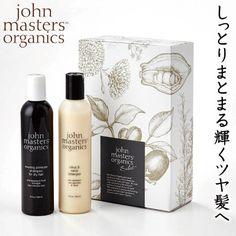 【ギフトボックス入り】ジョンマスターオーガニック 美髪セット