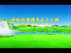 "[Eastern Lightning] Hymn of God's Word ""God Has Truly Come to the World"" Website: http://www.holyspiritspeaks.org/ YouTube: https://www.youtube.com/godfootstepsen  Facebook: https://www.facebook.com/godfootstepsen Twitter: https://twitter.com/churchAlmighty Blog: http://en.blog.hidden-advent.org/  Forum: https://www.godfootsteps.org/eforums/  Email: info@kingdomsalvation.org"