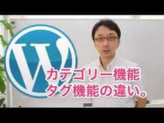 wordpressのカテゴリーとタグ機能を理解しよう。