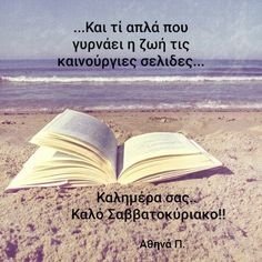 Night Pictures, Good Morning Good Night, Greek Quotes, Wonders Of The World, Cool Photos, In This Moment, Words, Inspiration, Image