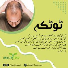 Good Health Tips, Natural Health Tips, Health And Beauty Tips, Natural Skin Care, Diy Skin Care, Skin Care Tips, Hair Tips In Urdu, Hair Growing Tips, Aloe Vera For Hair