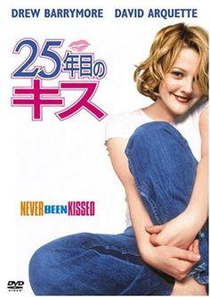 25年目のキス ★☆☆☆☆☆☆  http://info.movies.yahoo.co.jp/detail/tymv/id85041/