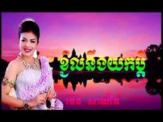 Khmer Surin, Ang Kuy Yum Ter Eng Chen Saychai ,Khmer Surin Song Khmer Su...