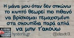#elizadt13 #hysteria_gr Funny Greek, Greek Quotes, Funny Jokes, Funny Shit, Funny Pictures, Lol, Facts, Memes, Funny Things