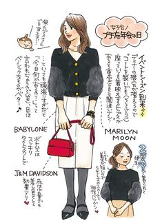 プチ忘年会の日。シティリビングwebは、オフィスで働く女性のための情報紙「シティリビング」の公式サイトです。東京で働く女性向けのコンテンツを多数ご紹介しています。