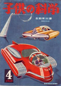 """atomic-flash:  """"The Future of the Automobile - Japan's Science For Children Magazine, April 1949 (image via SWADA's Hobby Room)  """""""