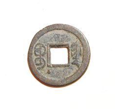 54b.   Reverse side of a Guang Xu Tong Bao (光緒通寶) 1 cash coin cast at the 'Jin' (津) Mint, during the reign of Emperor Guangxu (1875-1908 AD). 19mm in size.