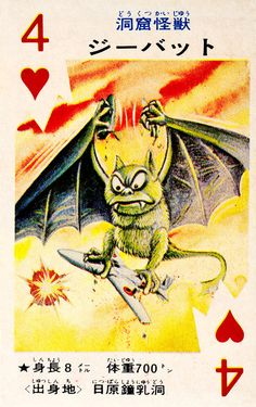 """agenerousdesigner: Pachimon Kaiju Cards Dunno who this Fella is, but I am guessing a Gremlin ( like the one in """"Terror at feet"""" ) that has mutated from H-Bomb tests. Japanese Robot, Japanese Monster, Giant Monster Movies, Unique Playing Cards, Monster Cards, Japanese Characters, Science Fiction Art, Illustrations, Magical Creatures"""