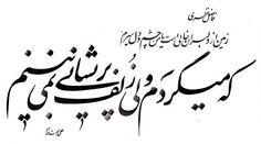 جهان از دلبران خاليست يا من چشم و دل سيرم؟ كه ميگردم ولي زلف پريشاني نميبينم ...