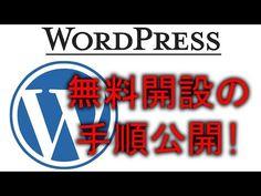 WordPressを無料で始める方法【2017年版】
