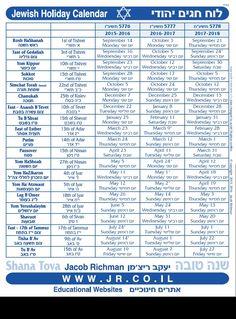 3 Year Jewish Holiday Calendar 5776-5778 / 2015-2018