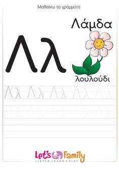 ασκησεις για το γραμμα κ - Google Search Greek Language, Speech And Language, Learn Greek, Learn Another Language, Always Learning, Preschool Worksheets, Learn To Read, Back To School, Alphabet