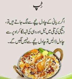 Tip saved by Ali baba Selani. Cooking Recipes In Urdu, Easy Cooking, Urdu Recipe, Good Food, Yummy Food, Desi Food, Natural Health Remedies, Baking Tips, Kitchen Recipes