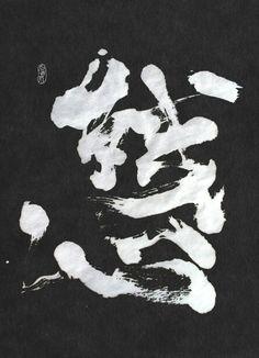 "Calligraphy 残心 zan-shin ""Maintaining the state of alertness - mental attitude in Kendo"" by HIYOSHIMARU, Japan"