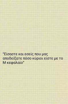 greek quotes New Quotes, Wisdom Quotes, Words Quotes, Love Quotes, Motivational Quotes, Inspirational Quotes, Sayings, Life In Greek, Greek Quotes
