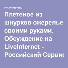 Плетеное из шнурков ожерелье своими руками. Обсуждение на LiveInternet - Российский Сервис Онлайн-Дневников