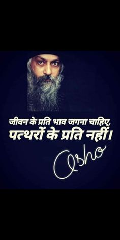 Candy Art, Osho, Hindi Quotes, Saree Blouse, Friendship Quotes, Jay, Life Quotes, Thoughts, Movies